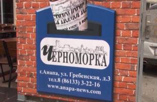 Газета черноморка дать объявление сниму коммерческую недвижимость дать объявление